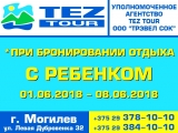 Уполномоченное агентство TEZ TOUR