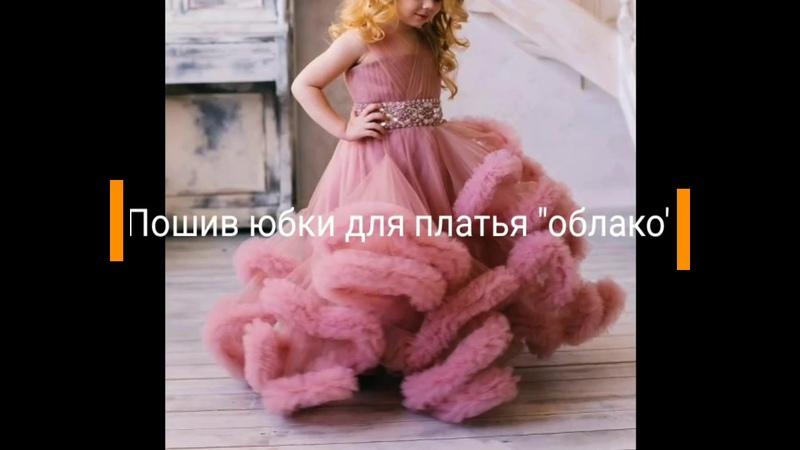 Мастер класс Пошив юбки для платья облако