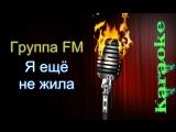 Алевтина Егорова (Группа FM) - Я ещё не жила ( караоке )