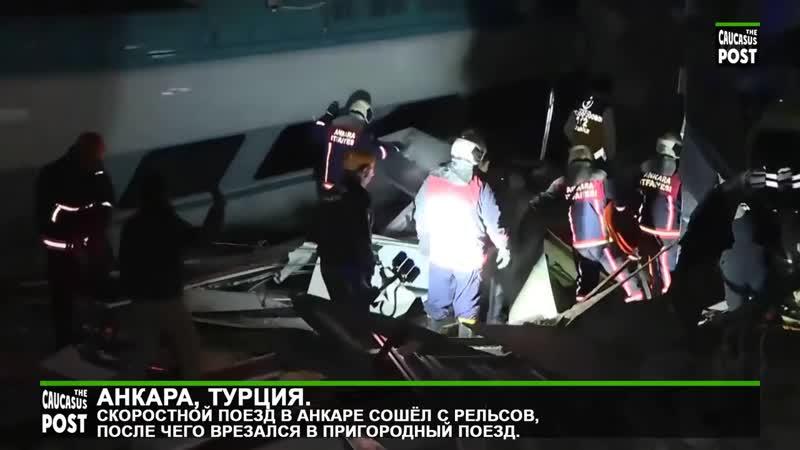 В Турции сошел с рельсов скоростной поезд, есть погибшие. Азербайджан Azerbaijan Azerbaycan БАКУ BAKU BAKI Карабах 2018 HD 2019