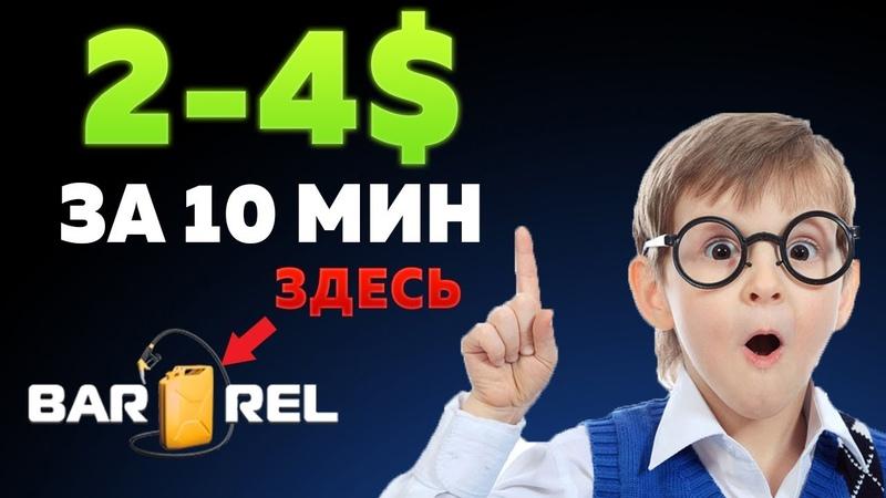 ЗАРАБОТОК БЕЗ ВЛОЖЕНИЙ 2 4$ ЗА 10 МИНУТ В ДЕНЬ