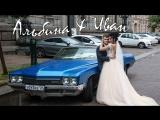СПБ Альбина & Иван свадебный клип видеооператор видеограф на свадьбу свадебная видеосъемка свадебное видео