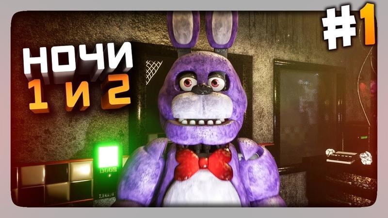 ФНАФ 1 С ГРАФОНОМ! НОЧИ 1 и 2 ✅ (FNaF) Creepy Nights at Freddys Прохождение 1