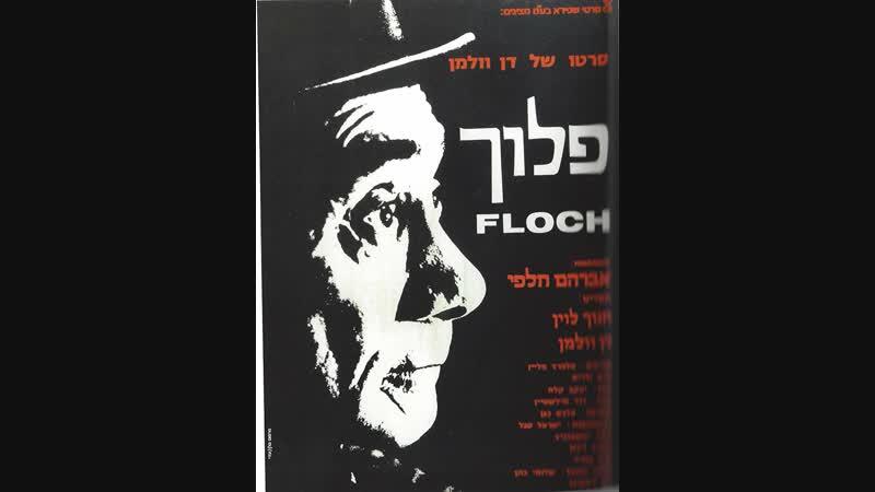 Floch (1972) by Dan Wolman