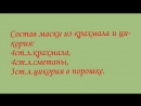 МАСКА ВМЕСТО БОТОКСА СУПЕР РЕЦЕПТ МАСКИ ИЗ КРАХМАЛА