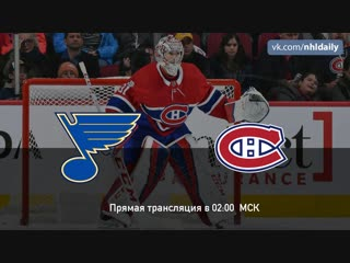 St. Louis Blues 🆚 Montréal Canadiens