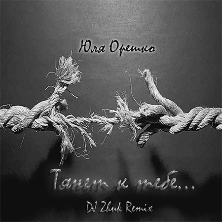 Юля Орешко - Тянет к тебе (DJ Zhuk Remix)