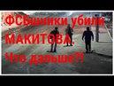 Убийцы ФСБ-шники могут избежать наказания или Молчание ягнят. Смотрите до конца.