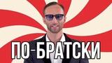 Миша Крупин - По-Братски HPP
