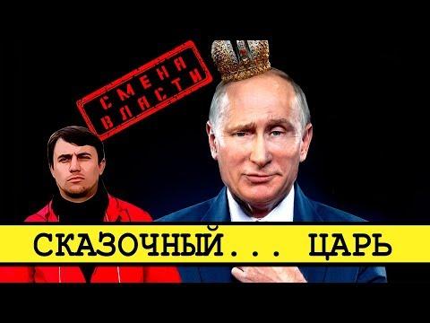 Царь Владимир не сказочный... А настоящий [Смена власти с Николаем Бондаренко]