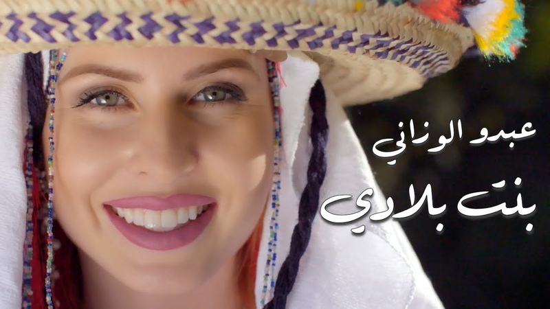 Abdou El Ouazzani BENT BLADI (EXCLUSIVE Music Video) | 2018 (عبدو الوزاني - بنت بلادي (فيديو كل1