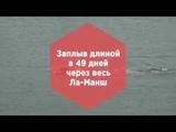 Заплыв длиной в 49 дней через весь Ла-Манш всё ради экологии