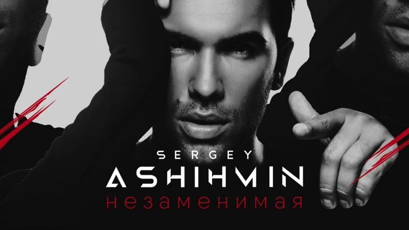 Сергей Ашихмин Незаменимая