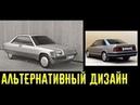 Как иначе могли выглядеть знаменитые серийные автомобили Предсерийные образцы и прототипы