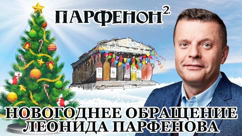 Леонид Парфенов Новогоднее поздравление Парфенона Parfenon