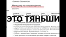 Доска позора Тяньши. (Tiens, TGC, Tiens Group, TGC холдинг) Красавская Елена Борисовна Новосибирск