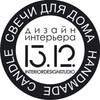 "Дизайн интерьера ""13.12."""