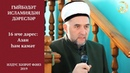 16 Азан һәм камәт Гыйбадәт исламия. Илдус Хәзрәт Фәиз