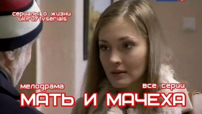 Мать и мачеха 1-4 серия (2012) HD 720