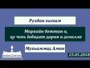Мухьаммад Амин Усманов Мархийн беттан а цу чохь lибадат даран а дозалла 25 05 2018 шо