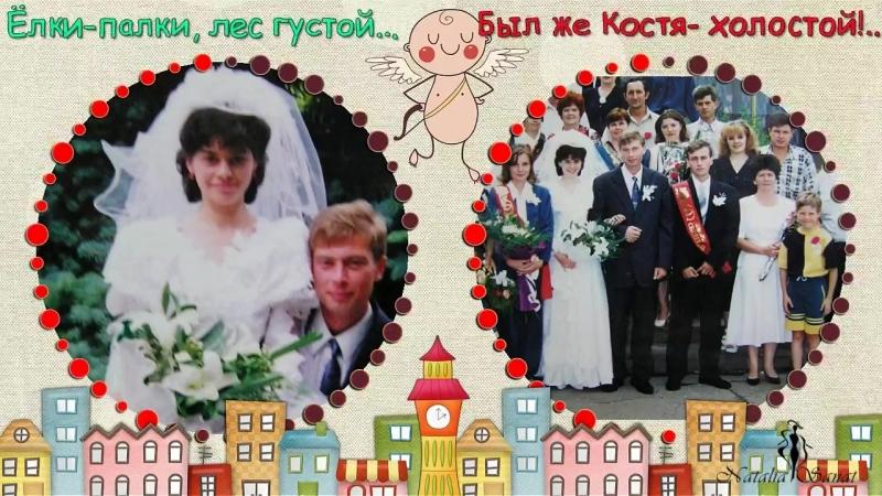 Фарфоровая свадьба...