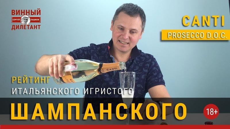 Шампанское на новый год.Canti Prosecco. Рейтинг итальянского шампанского | Винный дилетант