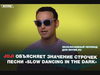 Joji объясняет значение строчек песни «slow dancing in the dark» (переведено сайтом rhyme.ru)