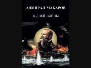 Адмирал Макаров. 36 дней войны (2013)