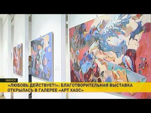 Благотворительная выставка «Любовь действует» в Минске
