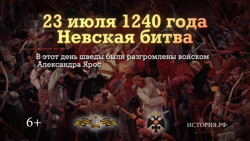 Невская битва. 23 июля 1240 года