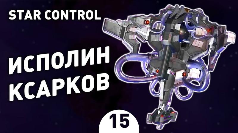 ИСПОЛИН КСАРКОВ! - 15 STAR CONTROL ORIGINS ПРОХОЖДЕНИЕ