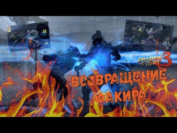 БЕШЕНСТВО ФАКИРА КАМАЛА Shadow Fight 3 142