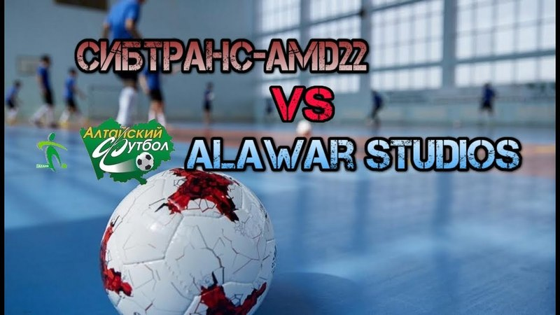Alawar Studios (Барнаул) - СибТранс-Amd22 (Барнаул). Премьер-лига. 3 тур. АКАМФ