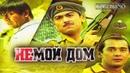 Немой дом Афгон узбекфильм на русском языке