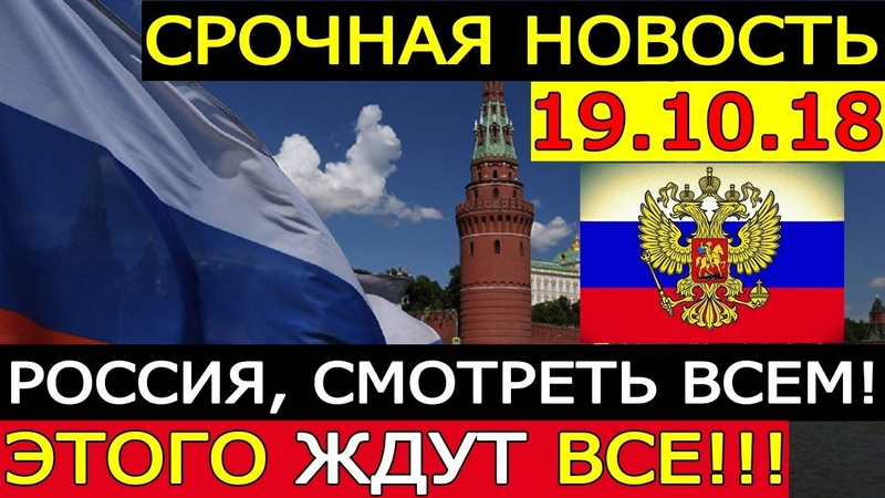 РОССИЯ, СМОТРЕТЬ ВСЕМ 19.10.18 - ЭТОГО ЖДУТ ВСЕ В. Ганзя и Н. Осадчий
