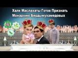 Туркменистан Халк Маслахаты Готов Признать Монархию Бердымухамедовых | Halk Maslahaty Berdimuhammedowlaryň Şalygyny Ykrar Etmäge