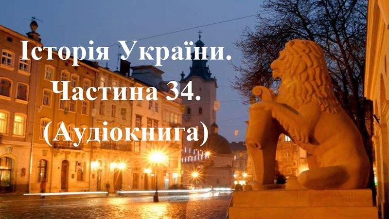 Історія України Аудіокнига Підготовка до ЗНО Частина 34