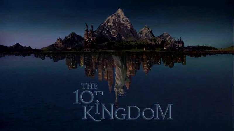 Десятое королевство Intro HD