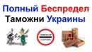 Полный Беспредел Таможни Украины с Международными Посылками