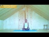 Как проходят занятия в Школе йоги онлайн Благость. Александр Щетинин об утреннем комплексе