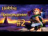 прохождение The Hobbit на русском ПК версия ч #2