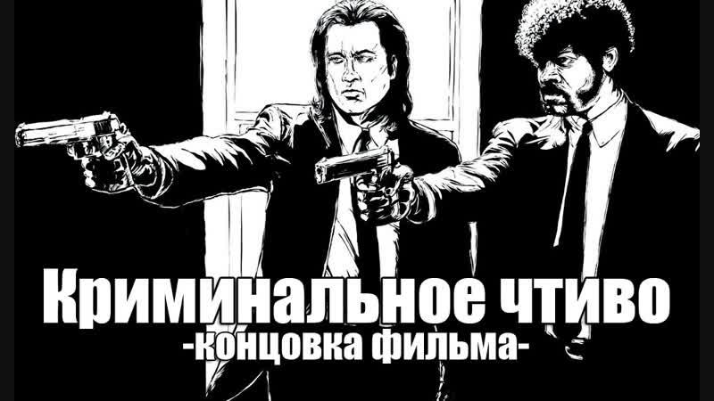 Криминальное чтиво (концовка фильма)