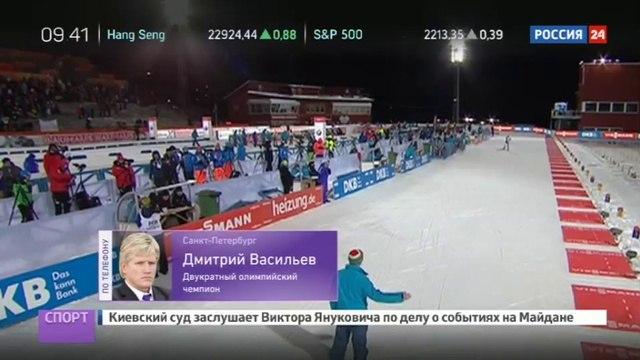 Новости на «Россия 24» • В Эстерсунде стартовал новый биатлонный сезон