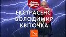 Екстрасенс Володимир Квіточка Шоу Мамахохотала НЛО TV