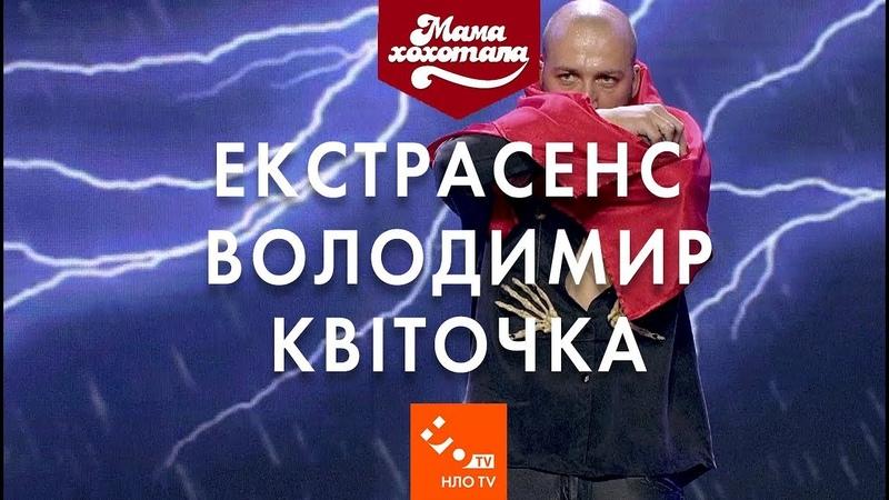 Екстрасенс Володимир Квіточка | Шоу Мамахохотала | НЛО TV