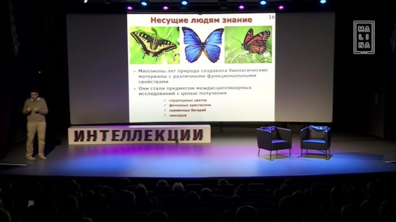 Эффект бабочки_ как природа развивает технологию будущего
