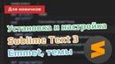 Sublime Text 3 - установка и настройка редактора кода в Windows Package Control, Emmet