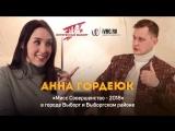 Анна Гордеюк о том как стать «Мисс Совершенство» и о том, кто её папа