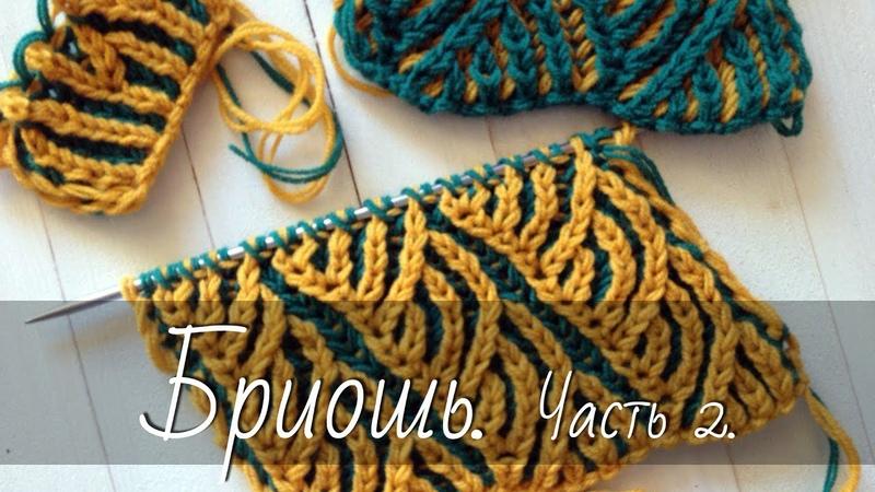 Как вязать узоры в технике Бриошь. Часть 2. Brioche knitting.