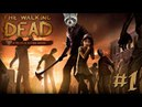 НАЧАЛО НОВОЙ ИСТОРИИ l The Walking Dead [Season 1] [Episode 1] 1